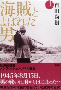 1305_az_kaizoku.jpg