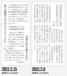 1305_datsuryoku_01.jpg