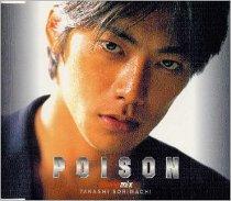 1305_poisun.jpg