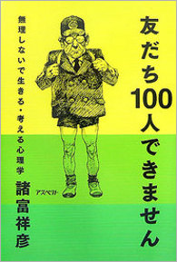 1306_az_tomodachi.jpg