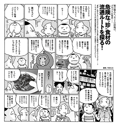 1306_chinsyoku_1.jpg