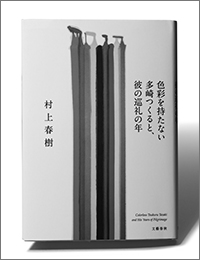 1306_haruki_1.jpg