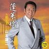 1308_yamamoto_cd.jpg