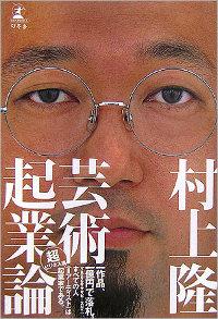 1309_az_murakami02.jpg