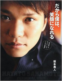 1310_sakamoto.jpg