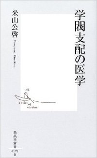 1311_GAKUBATSU.jpg