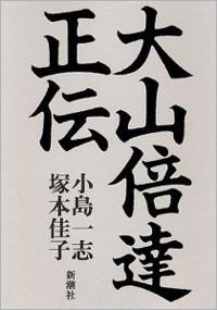 1311_masutatsu.oyama.jpg