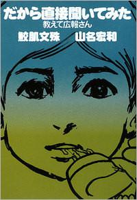 1312_dakachoku.jpg