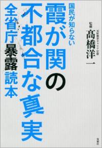 1312_kasumigaseki.jpg