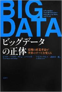 1402_bigdata02.jpg