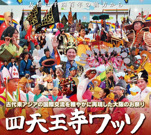 1402_shitennoji.jpg