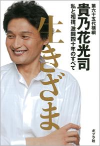 1402_takanohana.jpg