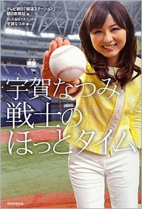 1402_uganatsumi.jpg