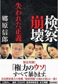 1403_kensatsuhoukai.jpg