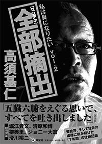 1403_takasu_01.jpg