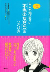 1403_tomodachi.jpg