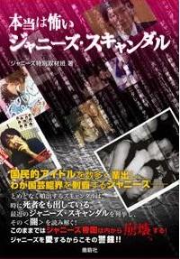 1404_jani_scandal.jpg