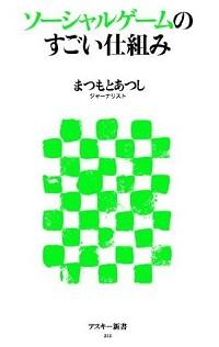 1404_soshageshikumi.jpg