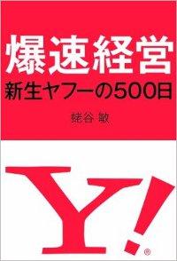 1407_ns_yahoo.jpg