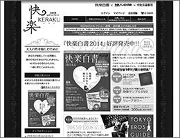 1408_2toku_01.jpg
