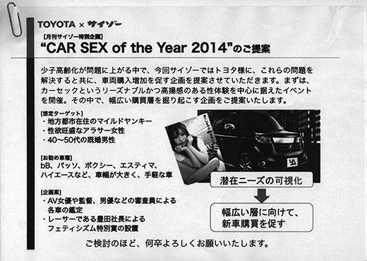 1412_toyota_02.jpg