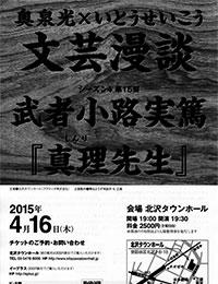 1506_hayashi_01.jpg