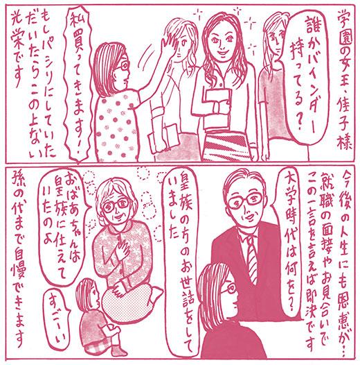 1507_nameko_1.jpg