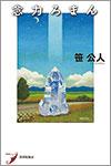 1510_nenriki_02.jpg