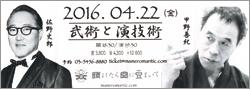 1606_hayashi.jpg