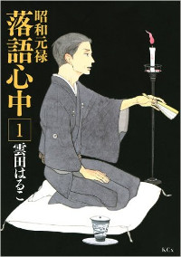 1606_rakugo04s.jpg