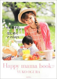 りこん星人小倉優子の「幸せ4部作」が黒歴史入りの画像1