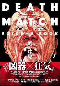 1609deathmatchbooks.jpg