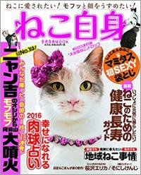 猫専門から気象専門店、サブカル書店から新左翼まで! 猫の不倫から昭和の製麺まで!マニア書店ウチの売れ筋雑誌の画像1