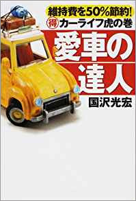 【神保哲生×宮台真司×国沢光宏】大排気量への課税――アメ車が日本で売れない理由の画像1