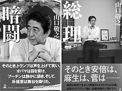 話題の3人のジャーナリストが描く安倍晋三首相の姿とは?『総理』はただのヨイショ本!現役記者が読む「安倍本」の画像1