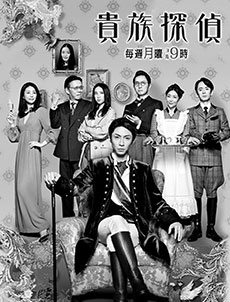 相葉ちゃんが悪いわけじゃない!気鋭の〈元〉批評家・更科修一郎が一刀両断『貴族探偵』爆死で見えたジャンル小説ドラマ化の限界の画像1