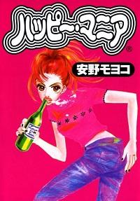 こじらせ女子大増殖の元凶!?『ハッピー・マニア』が変えた日本人女性の結婚観の画像1
