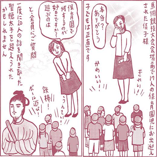 1710_kakosamaenji_520.jpg