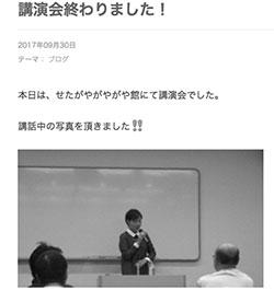 1711_hayashi_250.jpg