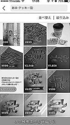 1711_merukari_column01_230.jpg
