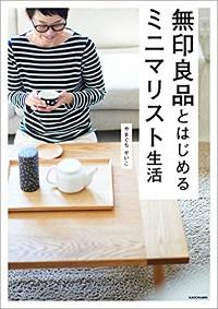 1711_mujirushi_200.jpg