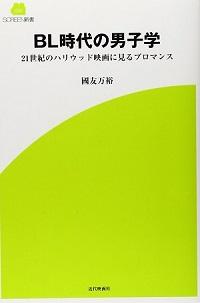 1712_tokubetsuhen_BLjidai-no-danshigaku_200.jpg