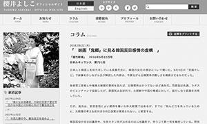 従軍慰安婦に強制労働……日本と朝鮮半島の歴史――映画館に右翼の街宣が来る!?日本公開不能な反日映画の画像2