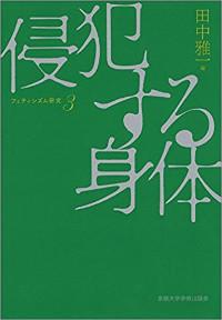 1801_bunkajinruigaku_200.jpg