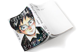 1802_09_iwasaki_300.jpg