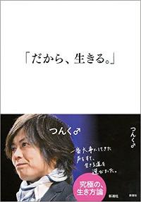 1802_tsunku_200.jpg