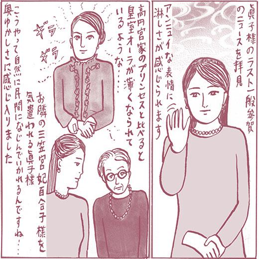 1803_kakosamagengo_520.jpg