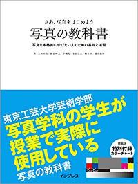1806_syashingaku_200.jpg
