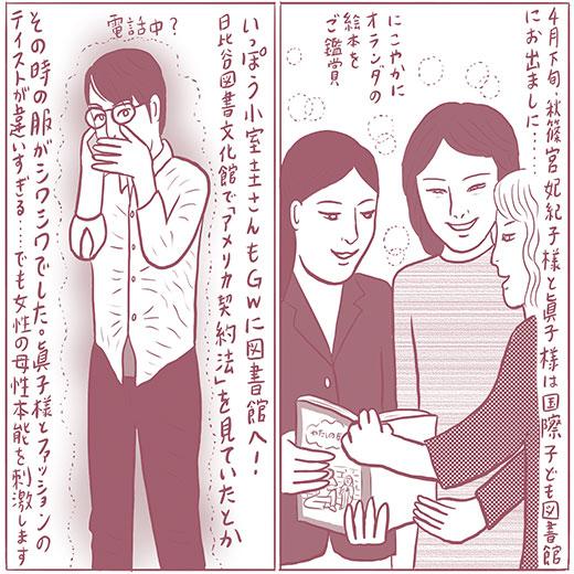 1807_Makosamatoshokan_520.jpg