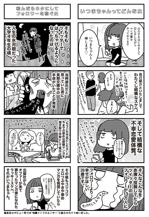1808_P074-077_manga001_520.jpg